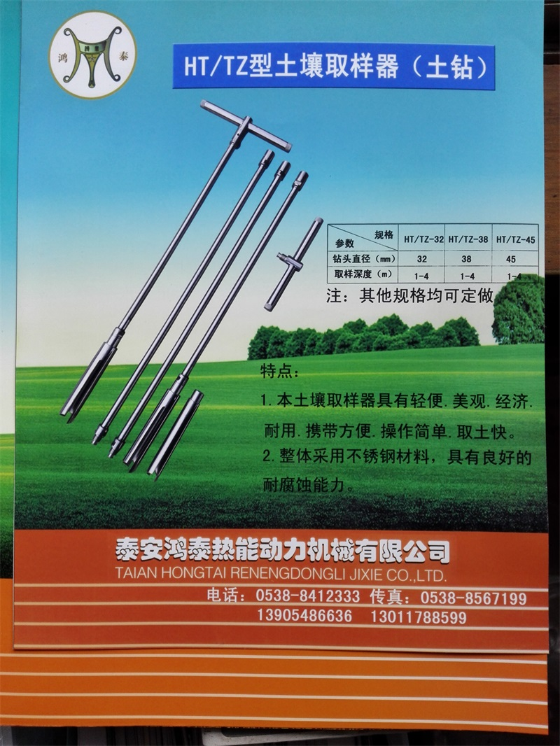 土壤取样器